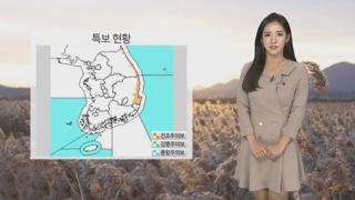 [날씨] 당분간 미세먼지 비상…중서부 공기 탁해