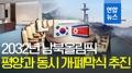 Corea del Sur precisa US$3.440 millones para celebrar con el Norte los JJ. OO. 2..