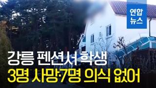 [영상] 강릉 펜션서 수능 마친 학생 3명 사망·7명 의식 없어