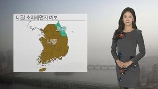 [날씨] 대기질 일시 회복…내일 초미세먼지 '나쁨'