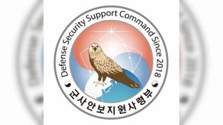 호랑이에서 솔개로…안보지원사 새 부대상징 공개