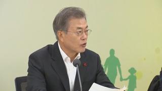 """문 대통령 """"강릉 사고 안타까워…모든 편의 지원하라"""""""