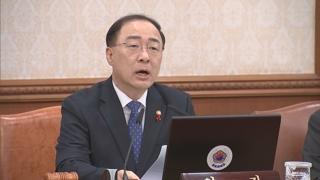 홍남기 주재 국무회의…공무원 육아휴직 경력 인정