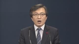 """청와대 """"문재인 정부 유전자에 민간인 사찰 없어"""""""