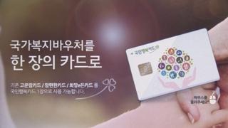 임산부 국민행복카드 10만원 늘고 사용기한 연장
