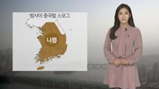 [날씨] 중국발 스모그 또 들어와…출근길 종일 탁한 공기