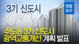 [영상] 수도권 3기 신도시 발표…남양주·하남·인천 계양에 100만㎡