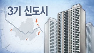 3기 신도시 '남양주ㆍ하남ㆍ인천 계양'…선정 배경은?