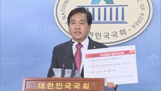 검찰 '예산자료 유출' 심재철 의원 내일 소환