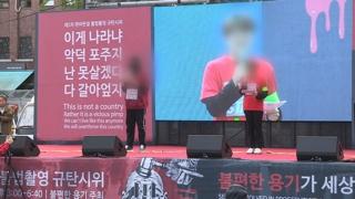 """여성단체 불편한 용기 """"22일 마지막 6차 시위"""""""