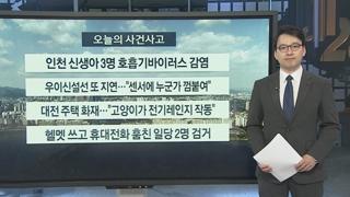 [사건사고] 인천 신생아 3명 호흡기바이러스 감염 外