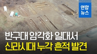 [영상] 반구대 암각화 일대서 발견된 신라시대 누각 흔적