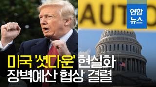 [영상] 미국 '셧다운' 현실화…장벽예산 협상 결렬