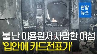 [영상] 화재 현장서 타살 의심 시신 발견…입안에 제습제 봉투가