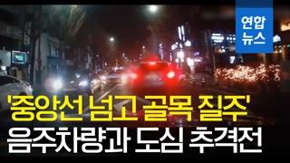 [영상] 음주 차량, 사고 내고 줄행랑…시민 차량과 '도심 추격전'