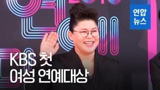 [영상] 이영자, KBS 연예대상 수상…여성으로 처음