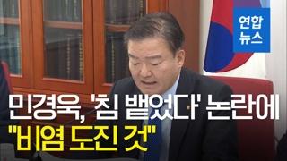 """[영상] '침 뱉었다' 논란에 민경욱 """"비염 때문에 코 나와서"""""""