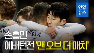 [영상] 손흥민, 에버턴전 멀티골…'맨 오브 더 매치' 뽑히다