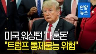 """[영상] """"트럼프, 최고의 질서파괴자""""…美워싱턴 곳곳서 파열음"""