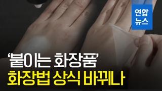 [영상] 화장품 바르지 않고 붙인다?…日서 실용화 눈앞