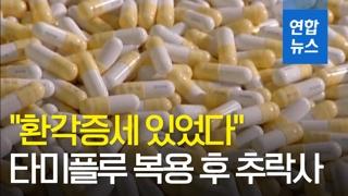 """[영상] """"독감약 먹고 환각"""" 타미플루 복용한 여중생 추락사"""