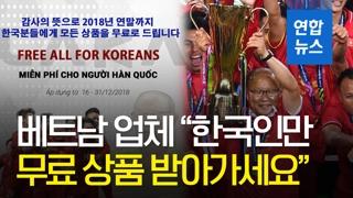 """[영상] 베트남 가죽제품 업체 """"한국인에겐 상품 공짜"""""""