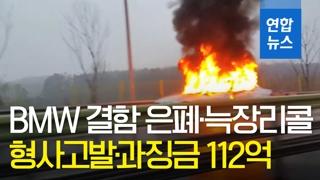 """[영상] """"결함 3년전에 알았다""""…BMW, 은폐ㆍ늑장리콜 과징금 112억"""