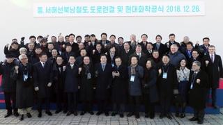 북한, 남북 철도착공식 하루 지나 짧게 보도