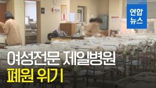 [영상] 여성전문 '제일병원' 폐원 위기…진료·검사 중단