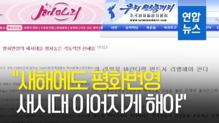 """[영상] 北매체 """"올해는 극적인 변화 맞이…새해에도 평화번영"""""""