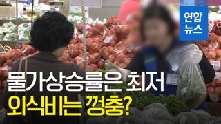 [영상] 12월 물가상승률 가장 낮은 수준…농산물·외식비는 '껑충'