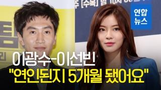 """[영상] 이광수-이선빈 """"런닝맨 인연…연인된지 5개월 됐어요"""""""