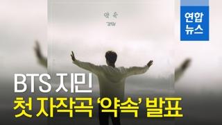 [영상] 방탄소년단 지민, 첫 자작곡 '약속' 발표