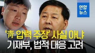[영상] '靑 압력 주장' 사실 아냐…기재부, 법적 대응 조치 고려