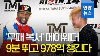 [영상] '무패 복서' 메이웨더, 9분 뛰고 978억 챙긴다