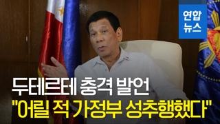 """[영상] 필리핀 두테르테 충격 발언 """"어릴 적 가정부 성추행했다"""""""