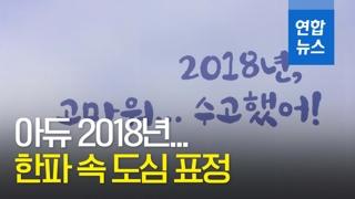 [영상] 아듀! 2018년… 한파 속 도심 표정
