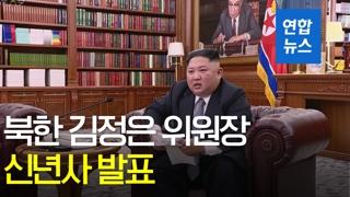 """[영상] 북한 김정은 위원장 신년사 발표…""""조선반도에 평화기류"""""""