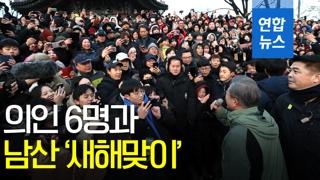 [영상] 문 대통령, 새해 첫 날 의인 6명과 남산 새해 해맞이