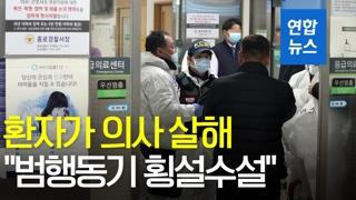 """[영상] '의사살해' 환자 구속영장 신청예정…""""범행동기 횡설수설"""""""