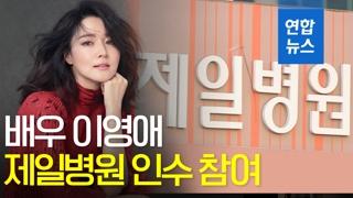 [영상] 배우 이영애, 폐원 위기 제일병원 인수 참여