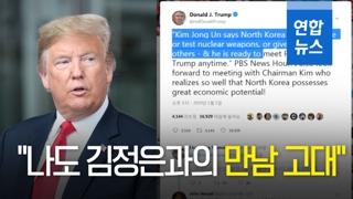 """[영상] """"나도 김 위원장과 만남 고대""""…트럼프, 김정은에 화답"""