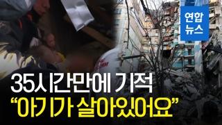 [영상] 35시간만의 기적…러시아 붕괴 아파트서 11개월 아이 구조