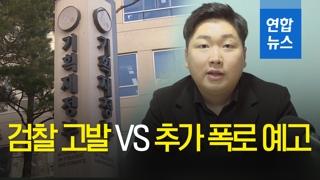 [영상] 신재민 전 사무관 검찰 고발 VS 추가 폭로 예고