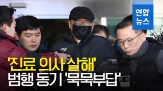 [영상] 임세원 교수 살해한 30대, 범행 동기 묻자
