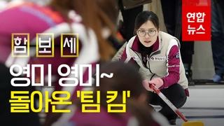 """[함보세] """"영미 파이팅""""…빙판에 다시 선 '팀 킴'"""