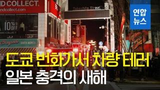 [영상] 새해 벽두 도쿄 번화가 차량테러…충격에 빠진 일본