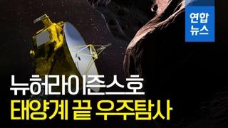 [영상] 우주 어디까지 가봤니…뉴허라이즌스호, 태양계 끝 우주탐사
