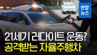 [영상] 돌에 맞고 권총 위협도…공격받는 자율주행차
