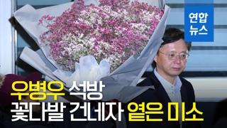 [영상] '국정농단' 우병우 석방…꽃다발 받고 옅은 미소